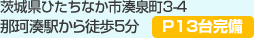 茨城県ひたちなか市湊泉町3-4 那珂湊駅から徒歩5分