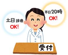平日20時までOK!土日診療OK!
